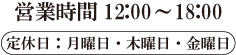 営業時間13:00~18:00 定休日:水曜日