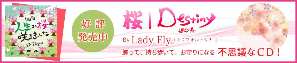 Destiny LadyFly