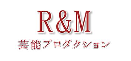 R&Mプロダクション